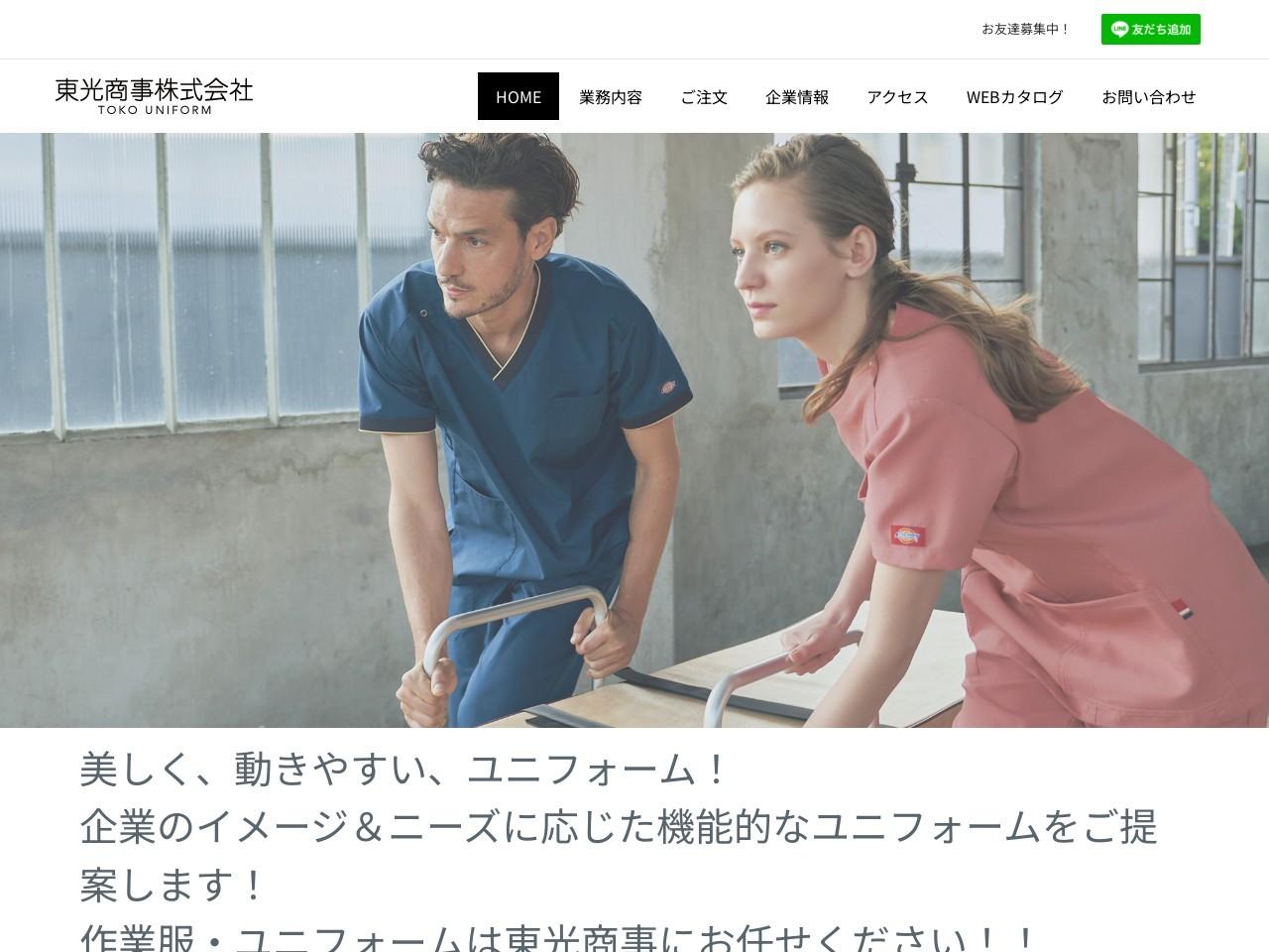 東光商事株式会社 | ワーキングユニフォームストア
