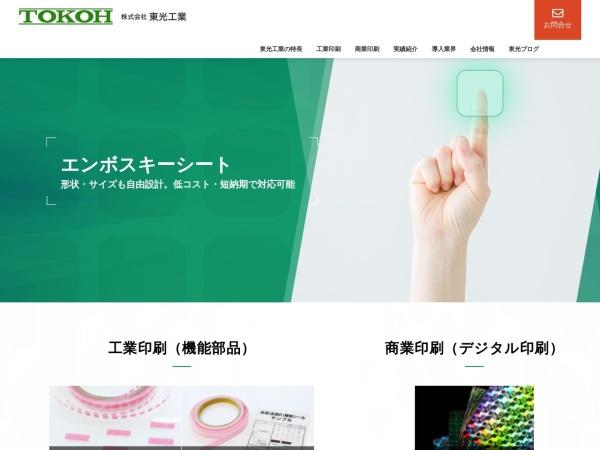 Screenshot of www.tokoh.jp