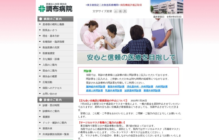 Screenshot of www.tokokai.or.jp