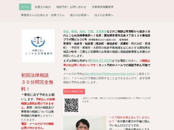 Screenshot of www.tokoname-law.com
