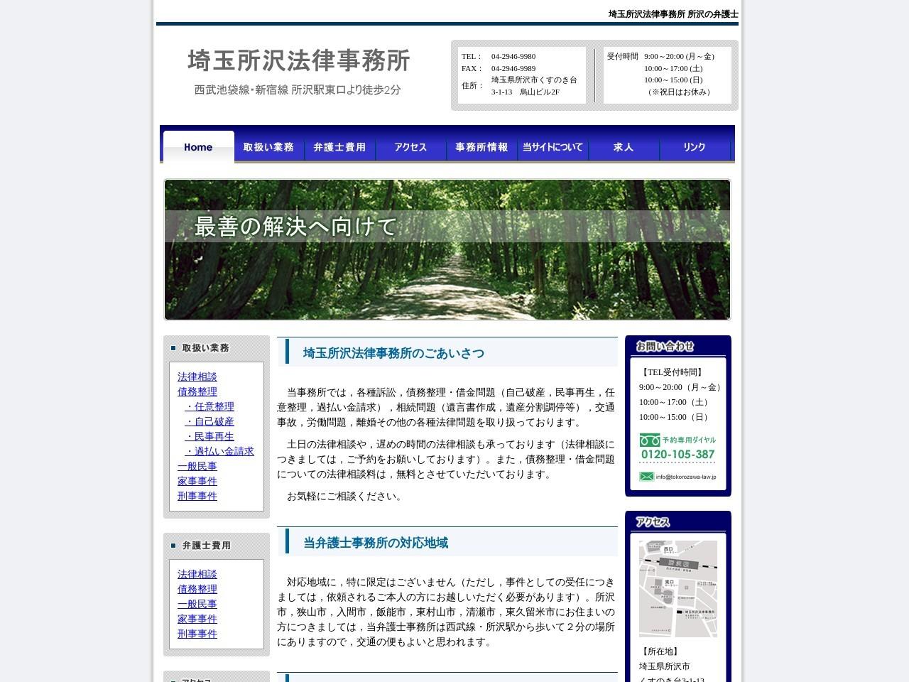埼玉所沢法律事務所