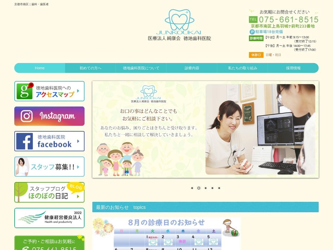 医療法人純康会  徳地歯科医院 (京都府京都市南区)