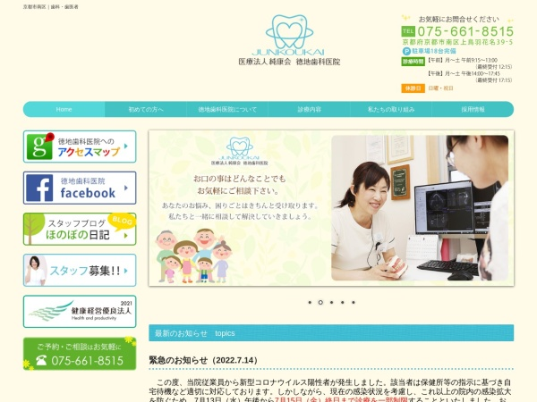 http://www.tokuchishika.com