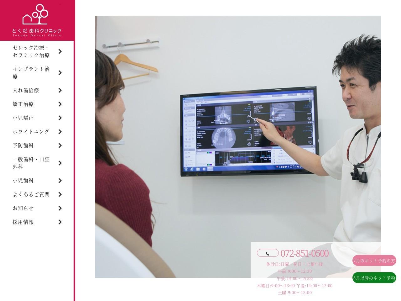 とくだ歯科クリニック (大阪府枚方市)