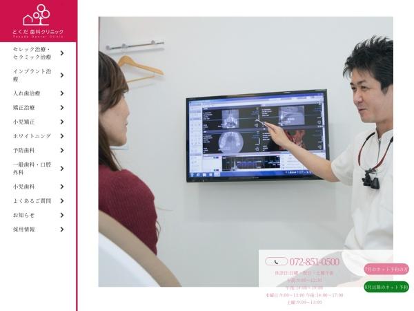 http://www.tokuda-shika.net