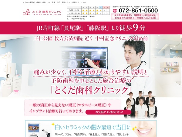 Screenshot of www.tokuda-shika.net