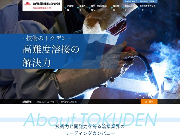 Screenshot of www.tokuden.co.jp