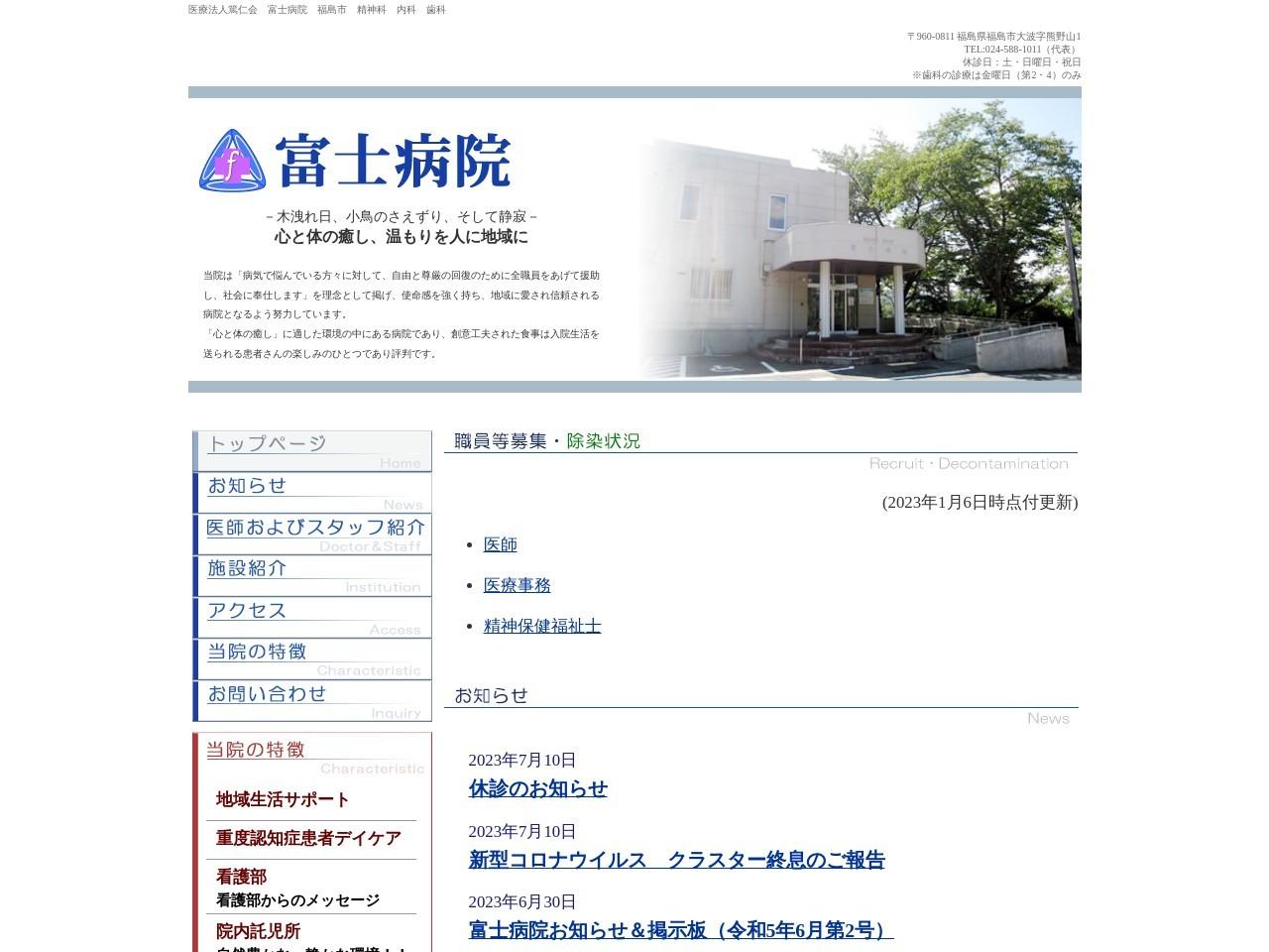 富士病院 (福島県福島市)