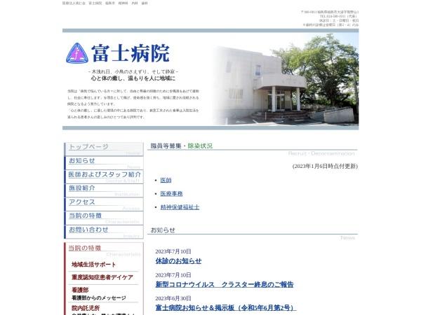 http://www.tokujinkai-fuji.jp