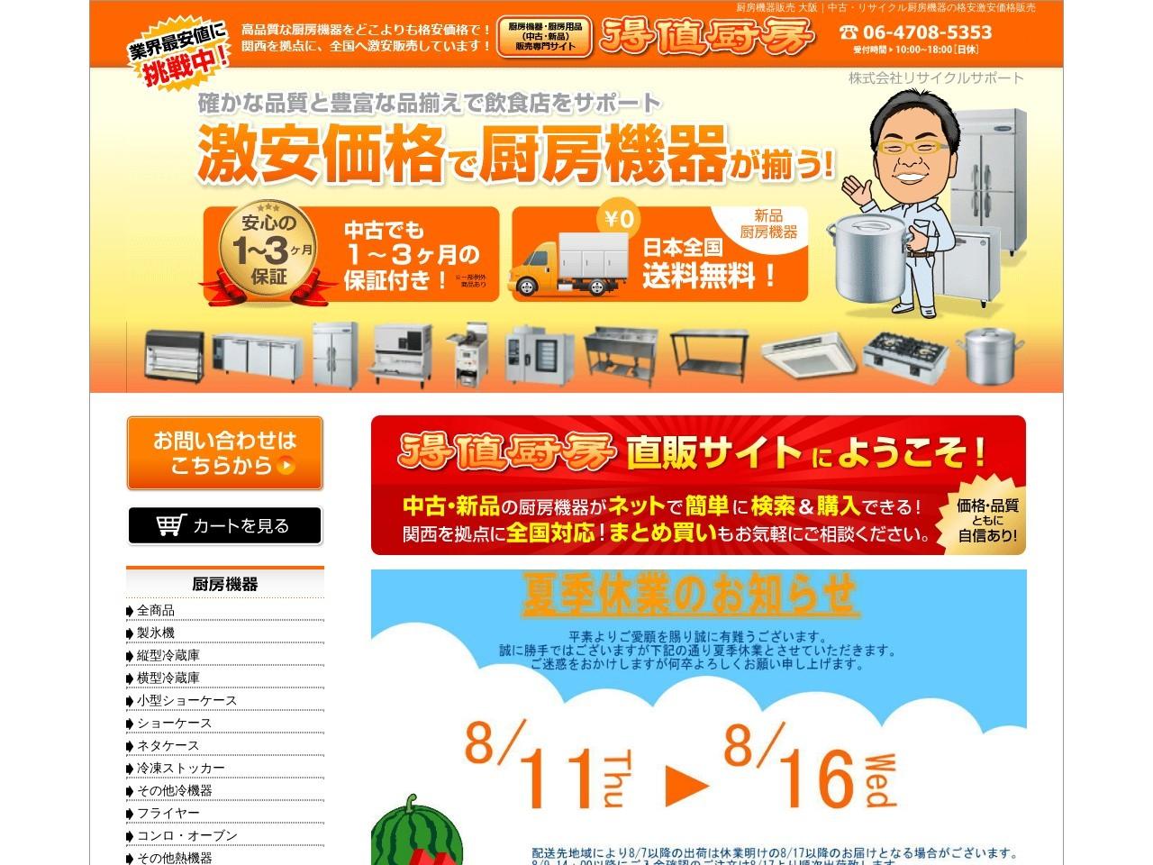 得値厨房リサイクルサポート神戸
