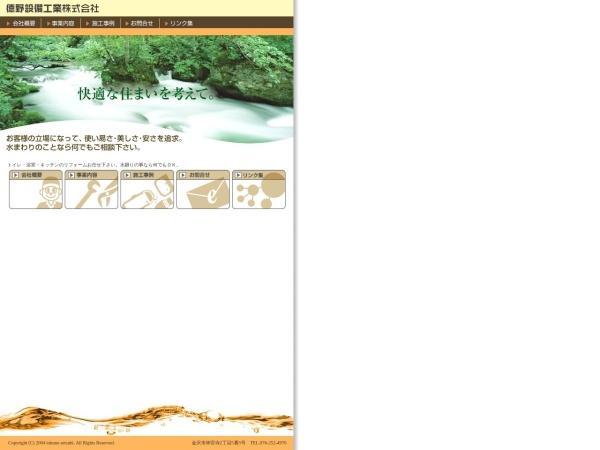 Screenshot of www.tokunosetsubi.jp
