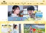 Screenshot of www.tokunoshima-town.org