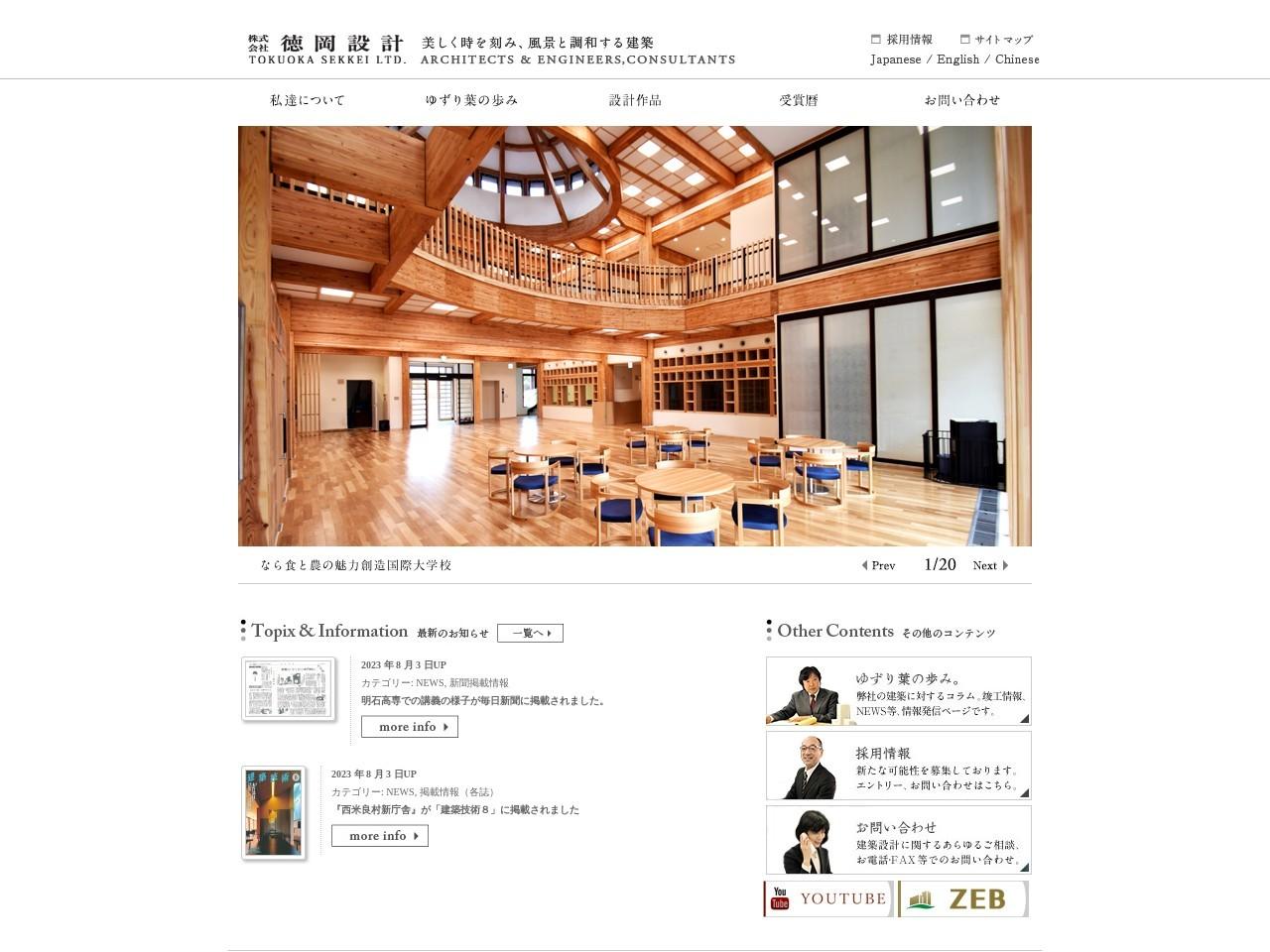 株式会社徳岡設計