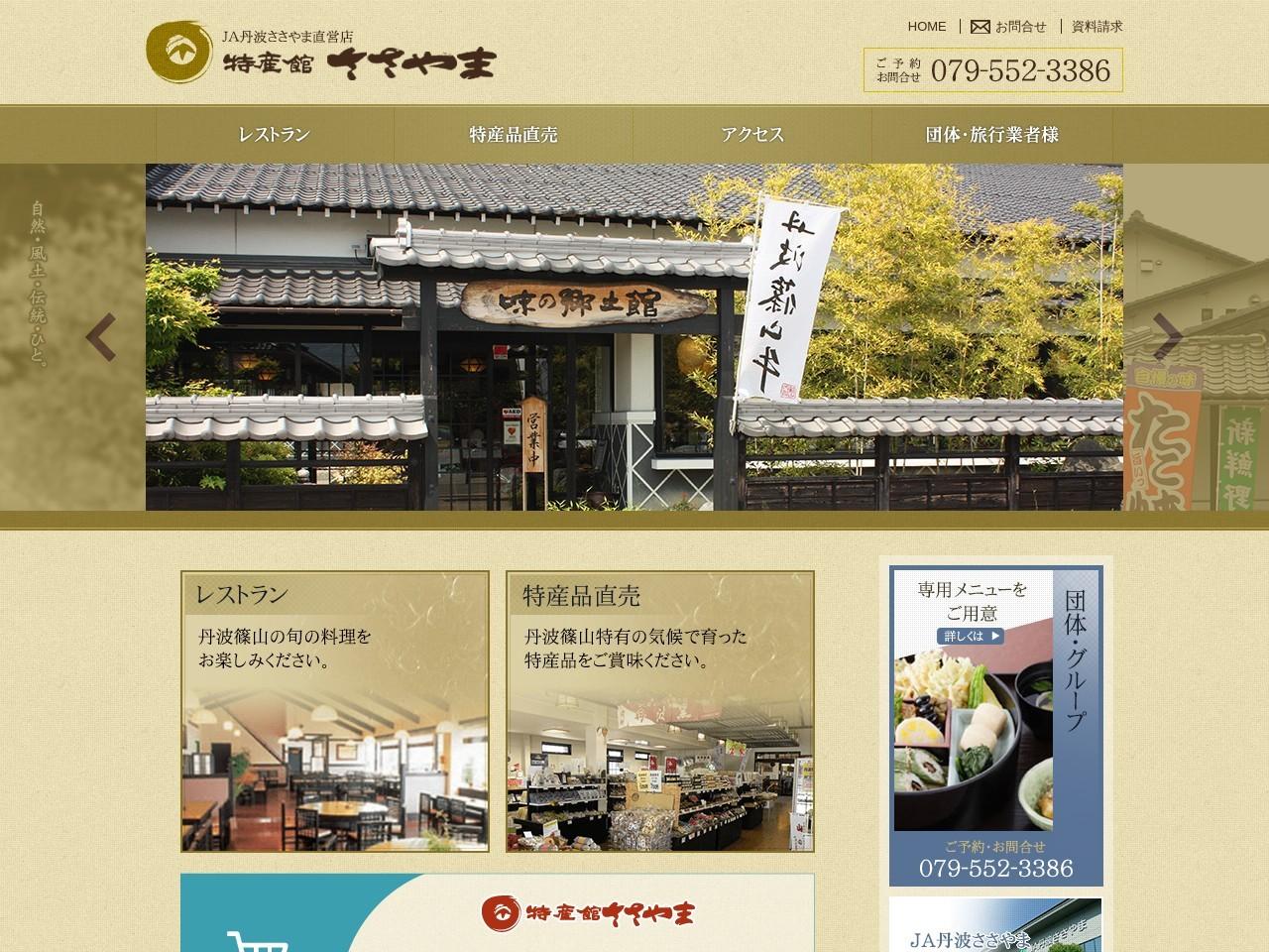 篠山 ぼたん鍋・郷土料理|特産館ささやま(JA丹波ささやま直営店)