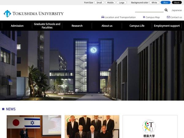Screenshot of www.tokushima-u.ac.jp