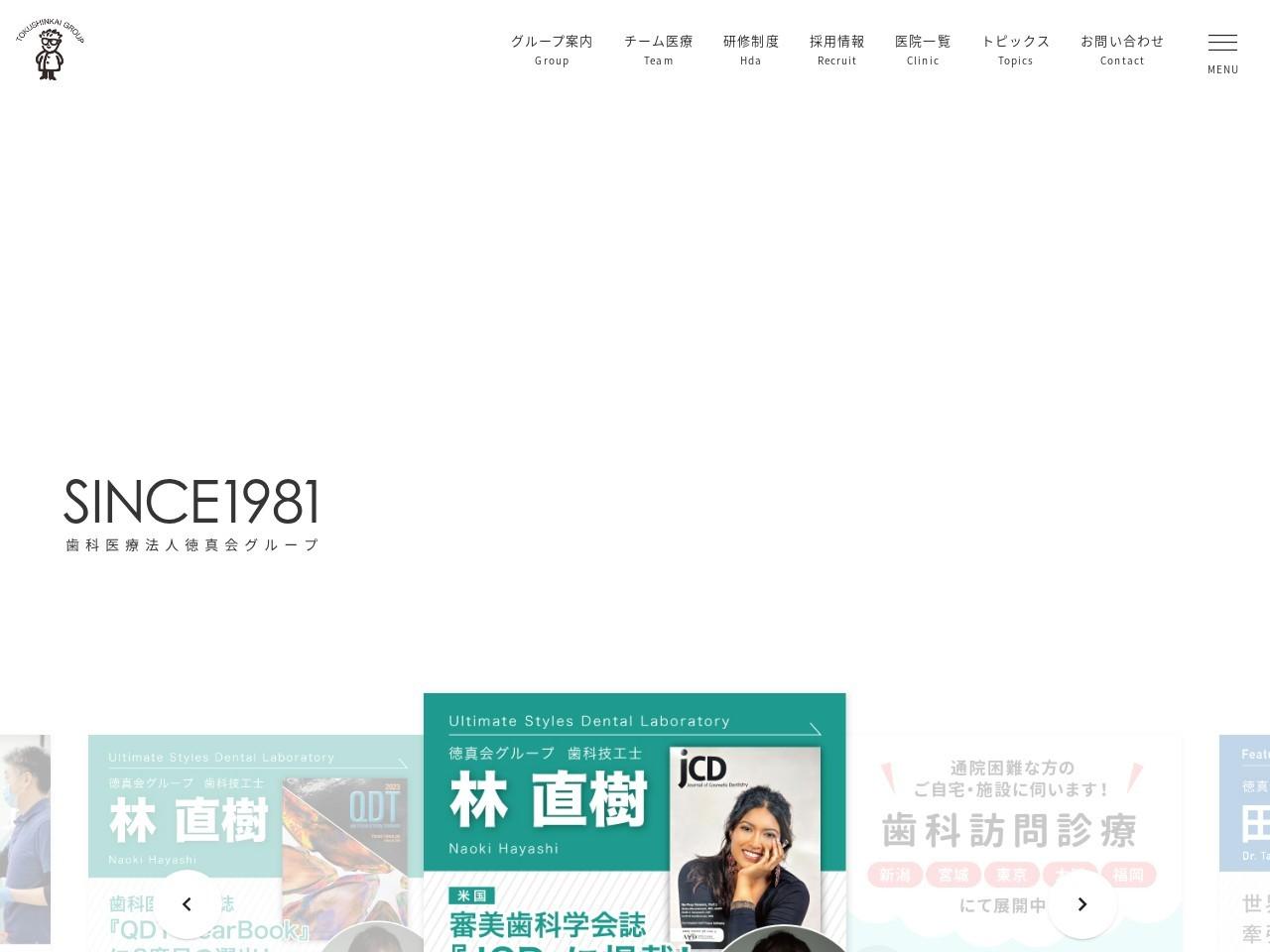 医療法人徳真会グループ  青葉第二歯科 (宮城県富谷市)