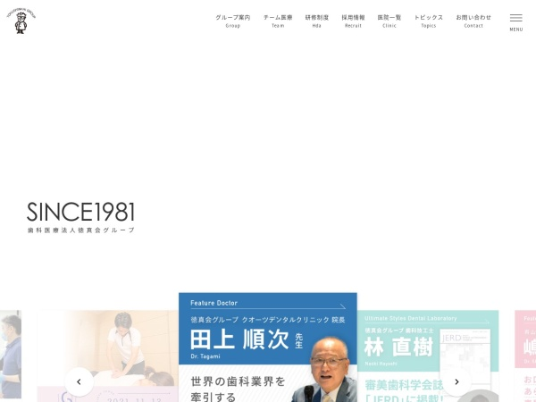 Screenshot of www.tokushinkai.or.jp