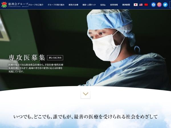 Screenshot of www.tokushukai.or.jp