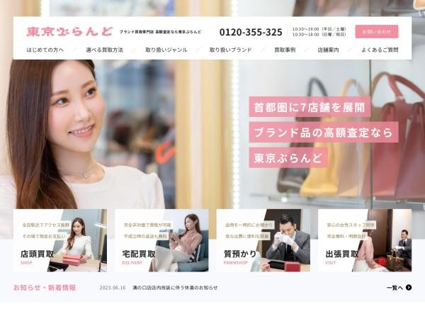 Screenshot of www.tokyo-brand.jp