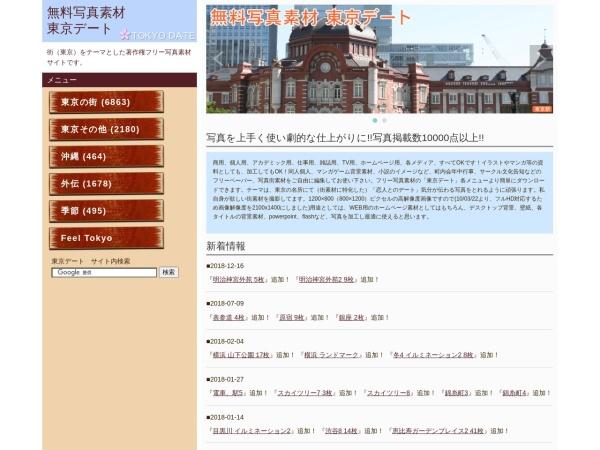 Screenshot of www.tokyo-date.net