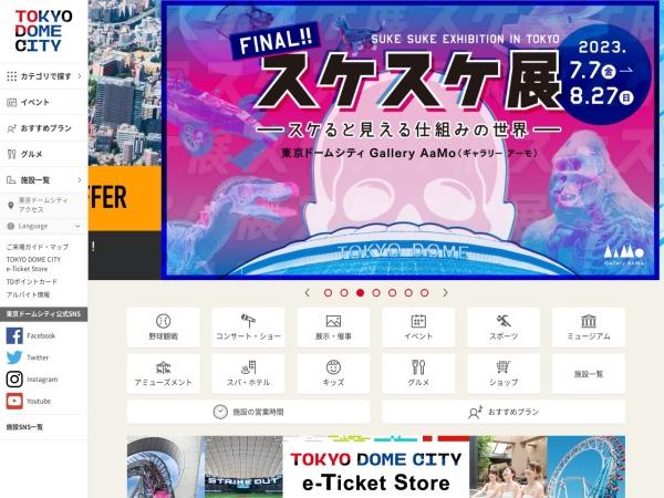 東京ドームシティ公式情報サイト。