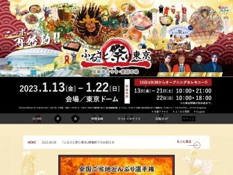 http://www.tokyo-dome.co.jp/furusato/