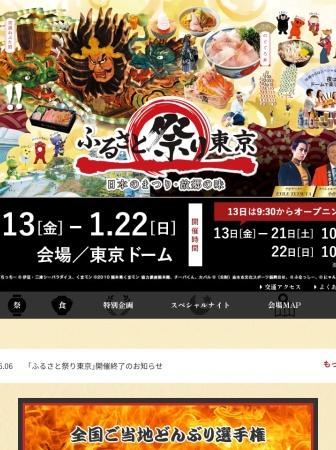 Screenshot of www.tokyo-dome.co.jp