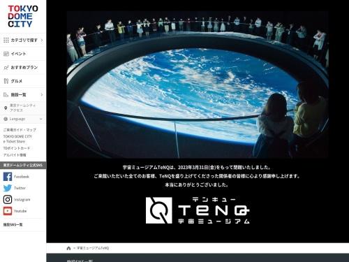 http://www.tokyo-dome.co.jp/tenq/