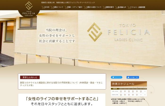 Screenshot of www.tokyo-felicia.com