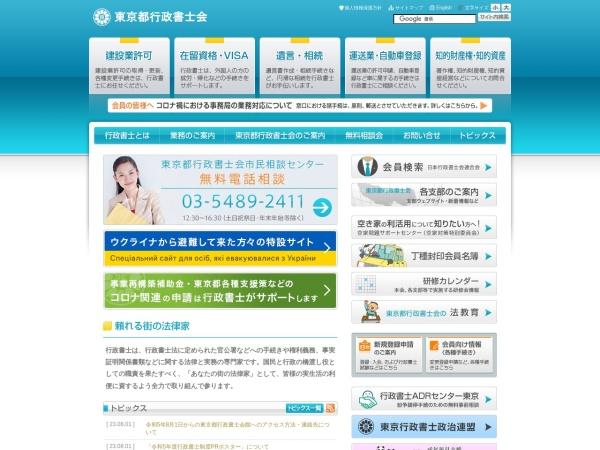 Screenshot of www.tokyo-gyosei.or.jp