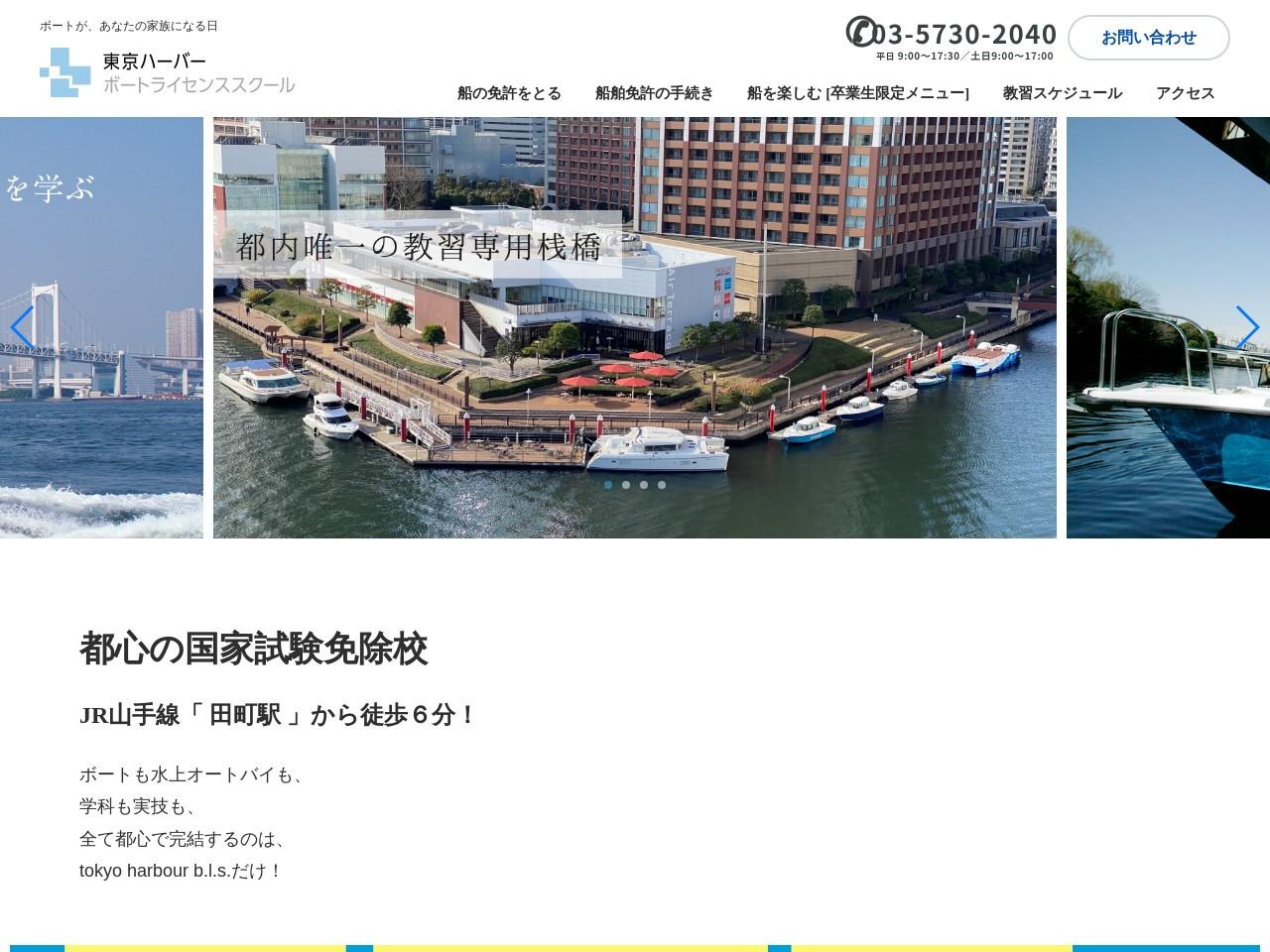 tokyo・harbour・b.l.s.