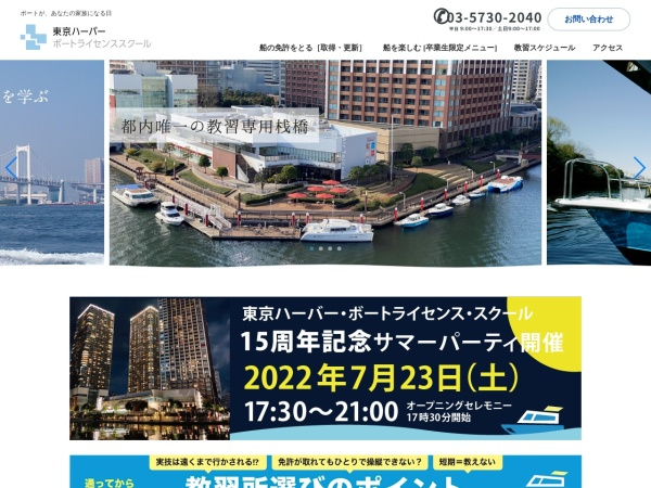 Screenshot of www.tokyo-harbour.jp