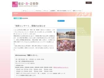 http://www.tokyo-harusai.com/news/news_2024.html