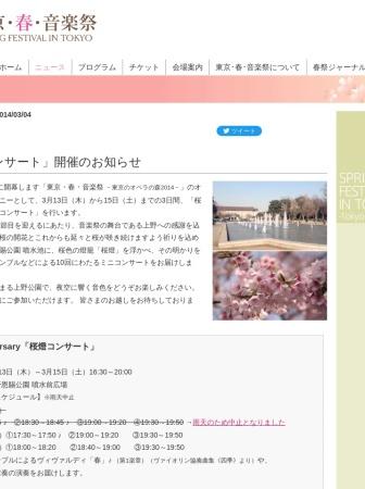 Screenshot of www.tokyo-harusai.com