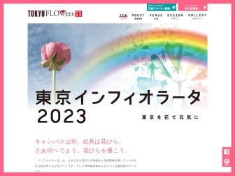http://www.tokyo-infiorata.com