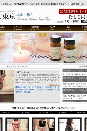 Screenshot of www.tokyo-jukujo.jp