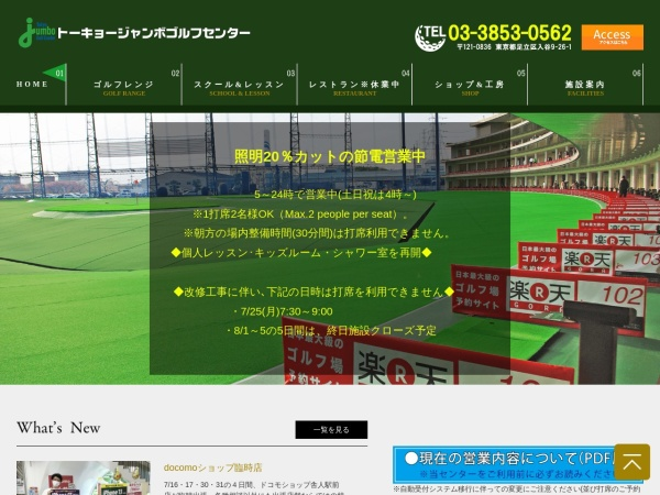 http://www.tokyo-jumbo.co.jp