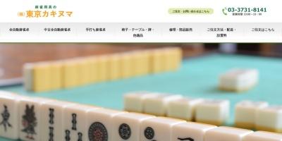 Screenshot of www.tokyo-kakinuma.co.jp
