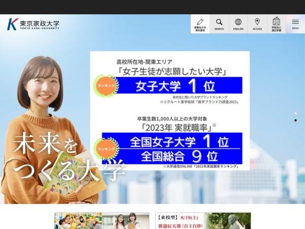 http://www.tokyo-kasei.ac.jp/