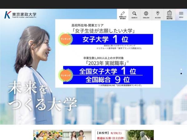 Screenshot of www.tokyo-kasei.ac.jp