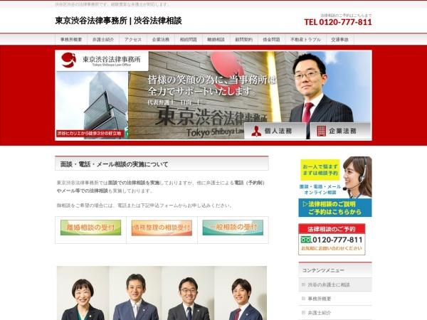 http://www.tokyo-law.jp/