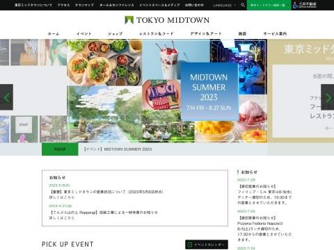 http://www.tokyo-midtown.com/jp/index.html