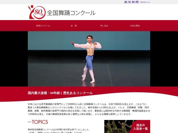 http://www.tokyo-np.co.jp/event/buyocon/