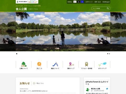http://www.tokyo-park.or.jp/park/format/index024.html
