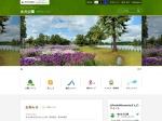 http://www.tokyo-park.or.jp/park/format/index041.html