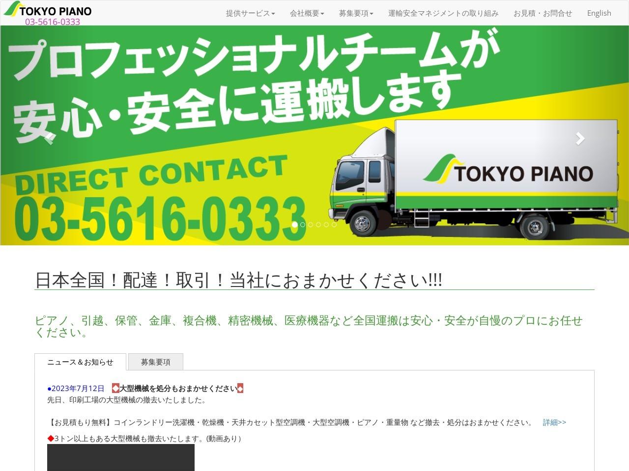東京ピアノ運送株式会社