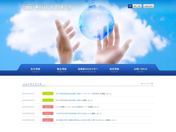 Screenshot of www.tokyo-radiator.co.jp