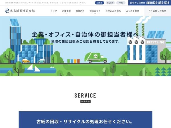 Screenshot of www.tokyo-s.com