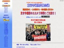 Screenshot of www.tokyo-s.org