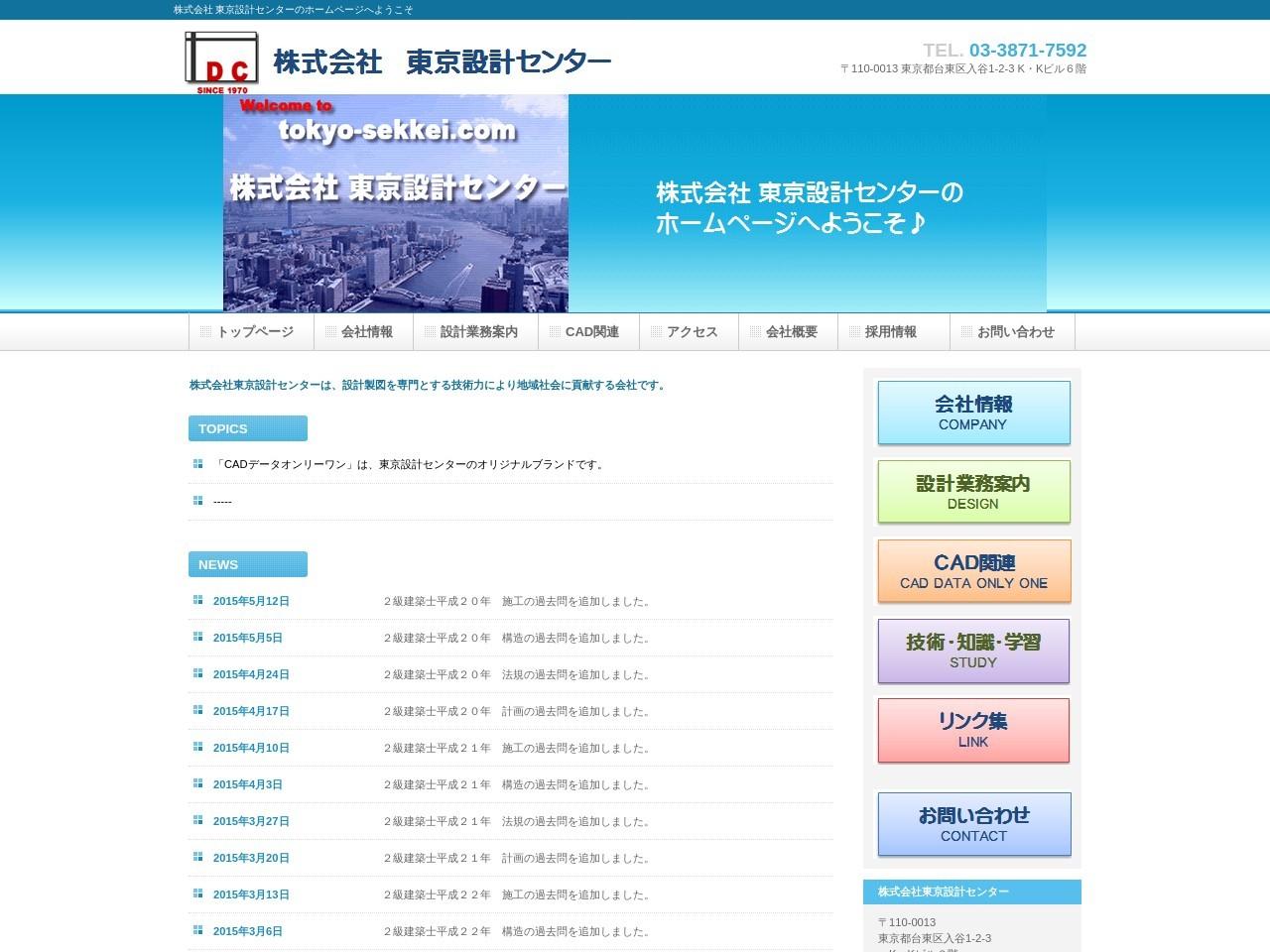 株式会社東京設計センター